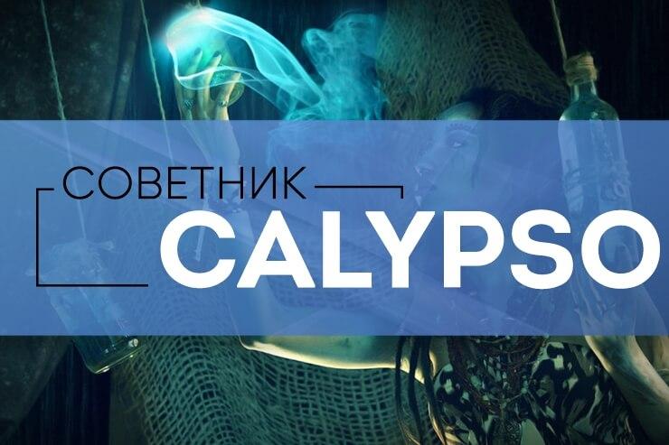 Советник Calypso