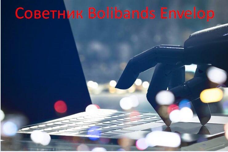 Советник Bolibands Envelop