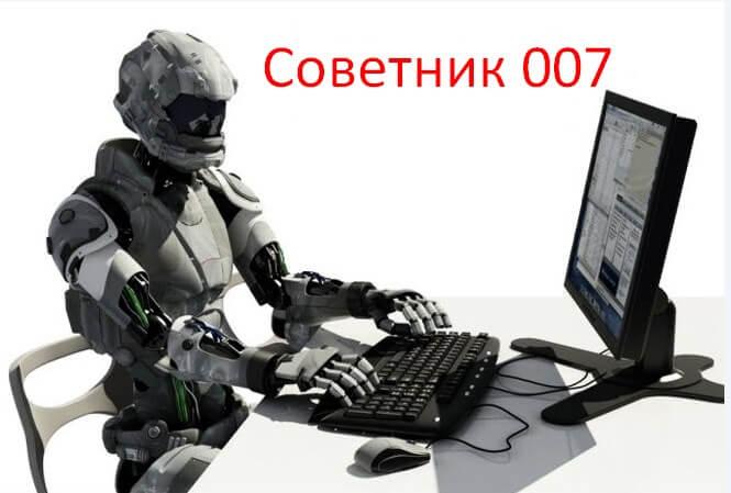 Форекс советник 007