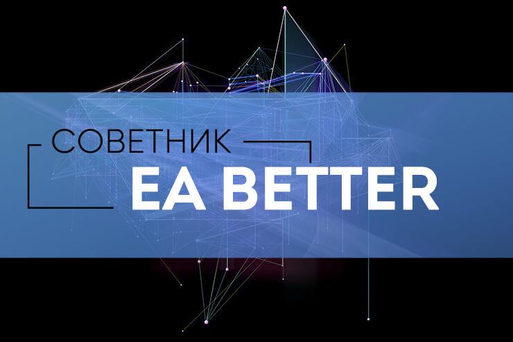 Советник EA Better