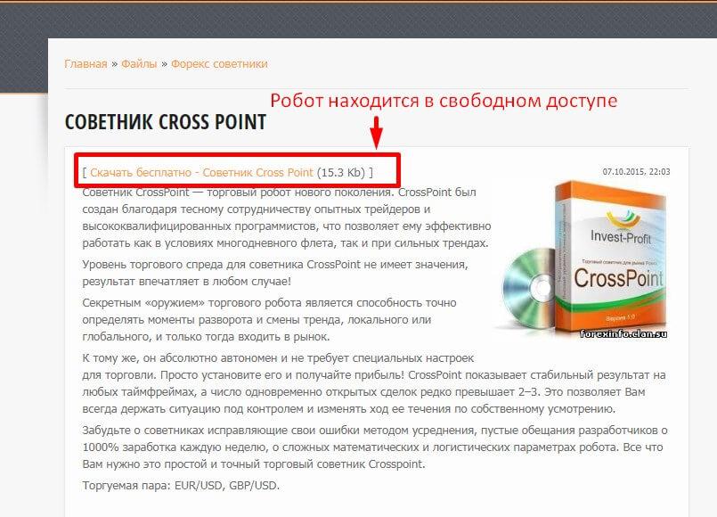 Crosspoint форекс советник