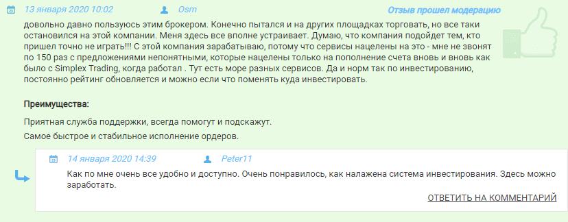 брокер Форекс Оптимум