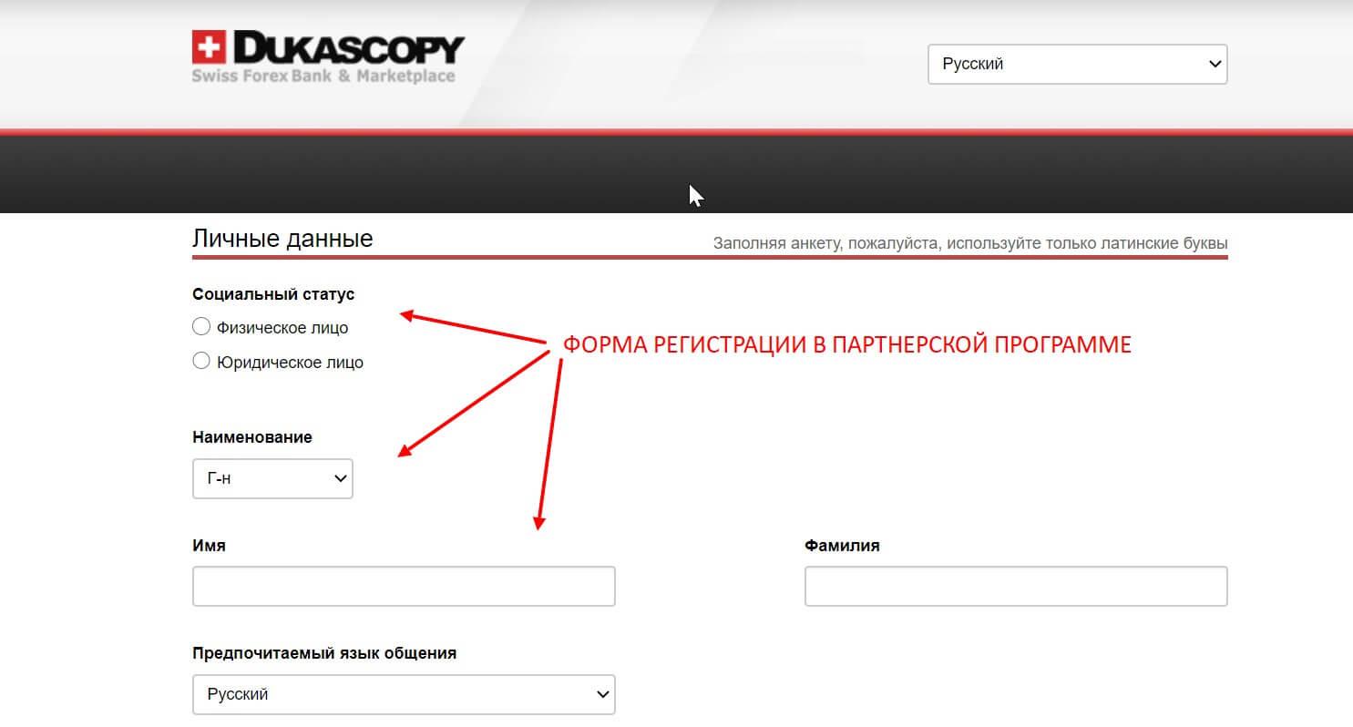 обзор Dukascopy Bank