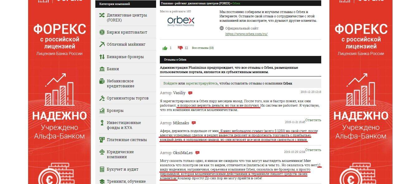 компания Orbex