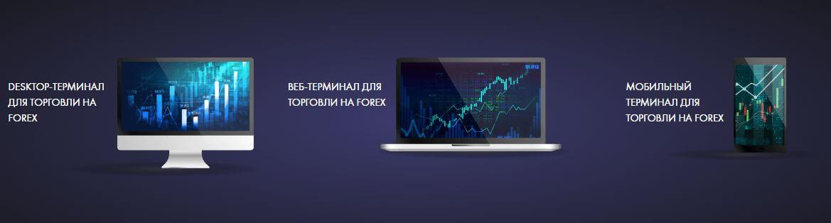брокерская компания FinmaxFX